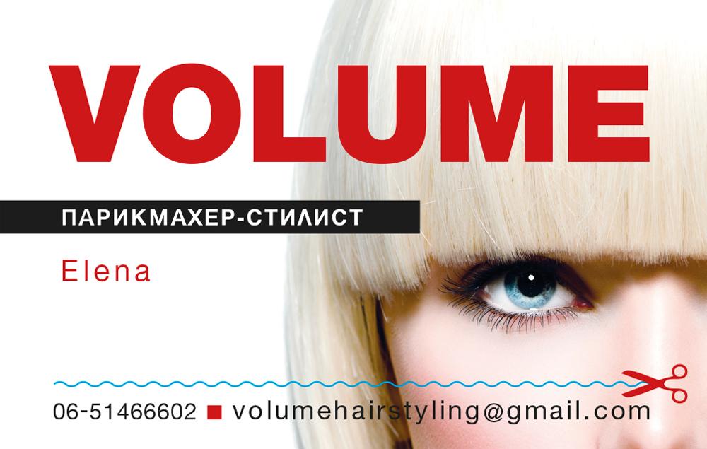 Volume Hairstyling - Visitekaartje