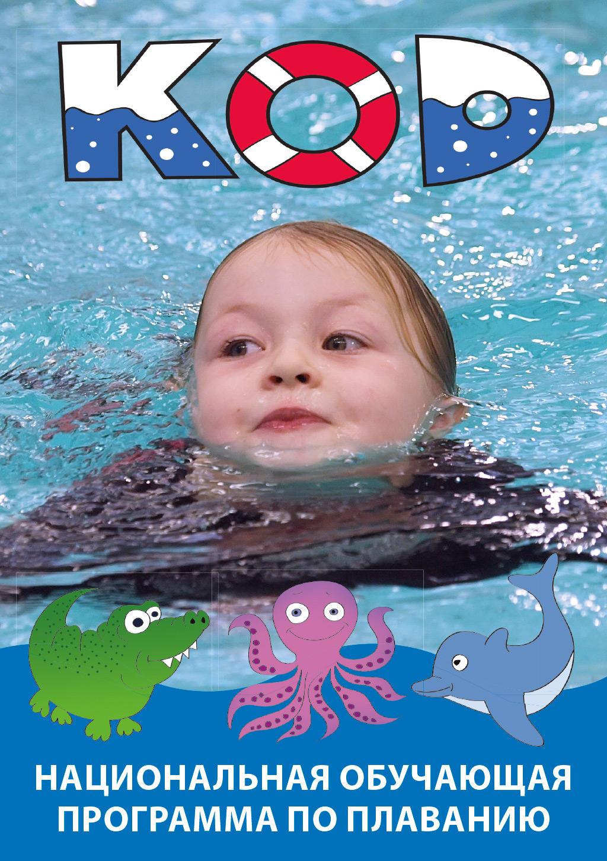 KOD folder zwemles - Cover